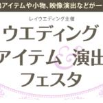 ■《告知》ウエディングアイテム&演出フェスタ 【パーソナルカラー診断】
