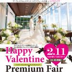 ■《限定20組》ハッピーバレンタイン プレミアムフェア パーソナルカラー診断