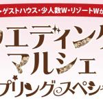 ■ウエディングマルシェ スプリングスペシャル《大阪・神戸》パーソナルカラー診断