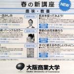 ■大阪商業大学《カルチャー講座》「知って得する色彩・パーソナルカラー」