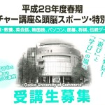 ■色彩講座のお知らせ《大阪商業大学・カルチャー講座》